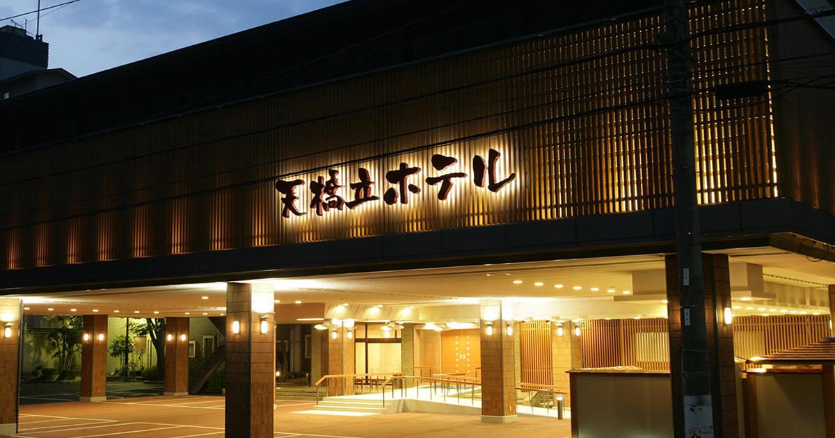 天橋立 ホテル