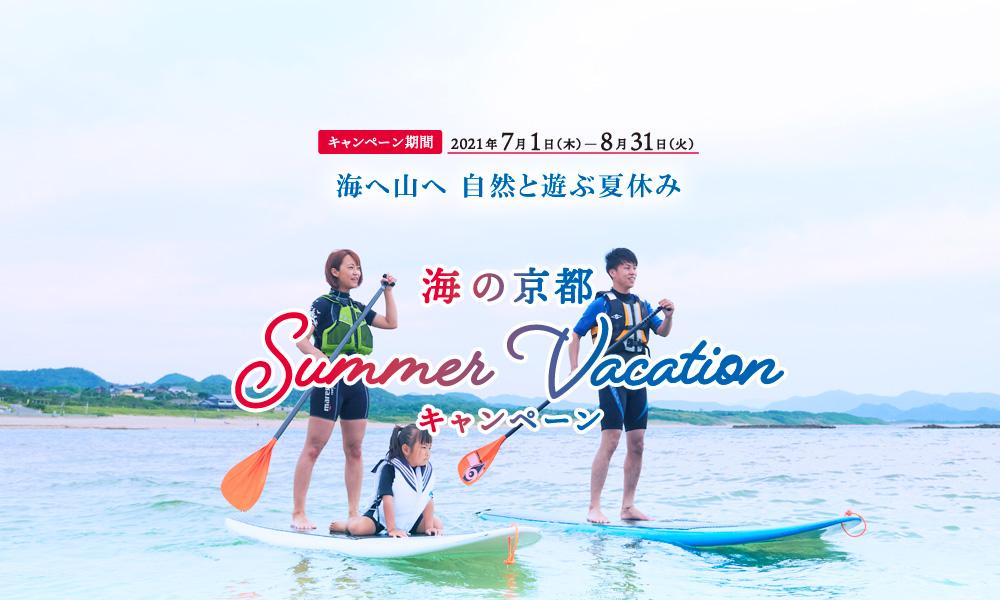 海の京都 SUMMER VACATION キャンペーン